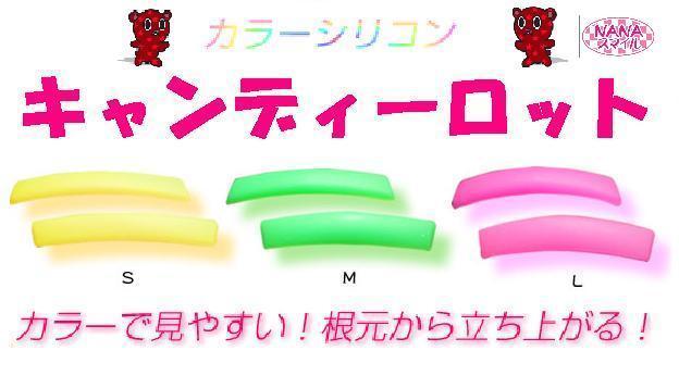 まつげパーマ専用ロット キャンディーロット 全サイズ 交換無料 通常便なら送料無料
