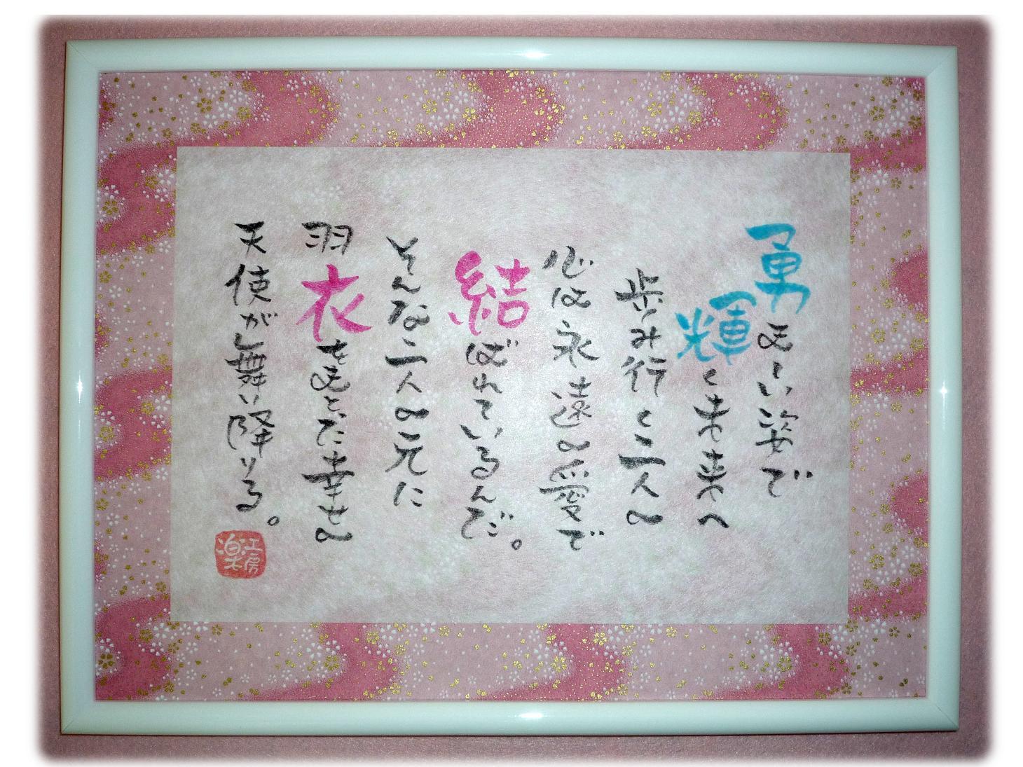 和柄タイプ(お一人~お二人様用) お名前工房 楽・ポエム・父の日・母の日・敬老の日・お誕生日・出産祝・結婚祝・新築(RAKU)