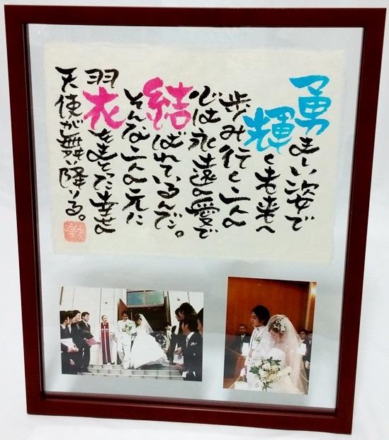 浮きガラス写真入れタイプ(お一人~お二人様用) お名前工房 楽(RAKU) 結婚お祝い・プレゼント・お誕生日・敬老の日・母の日・父の日