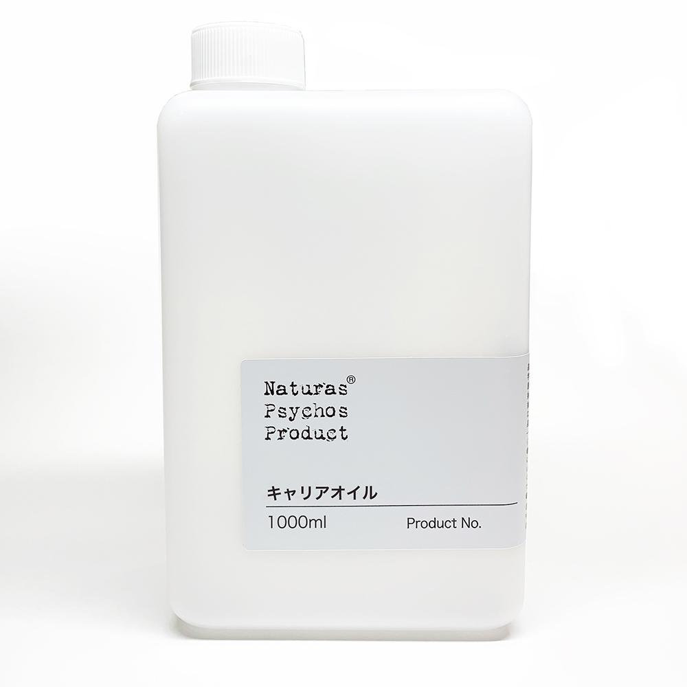 セサミブラックシード(黒ゴマ)オイル 1000ml【宅急便指定商品】