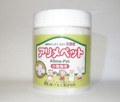 アリメペット 300gx2 +大好きんプレゼント 日本生菌 乳酸菌タブレット サプリメント うさぎ、モルモット、チンチラ、テグー、さるに うさぎの牧草 楽天市場 牧草 楽天 市場 楽天 市場 牧草