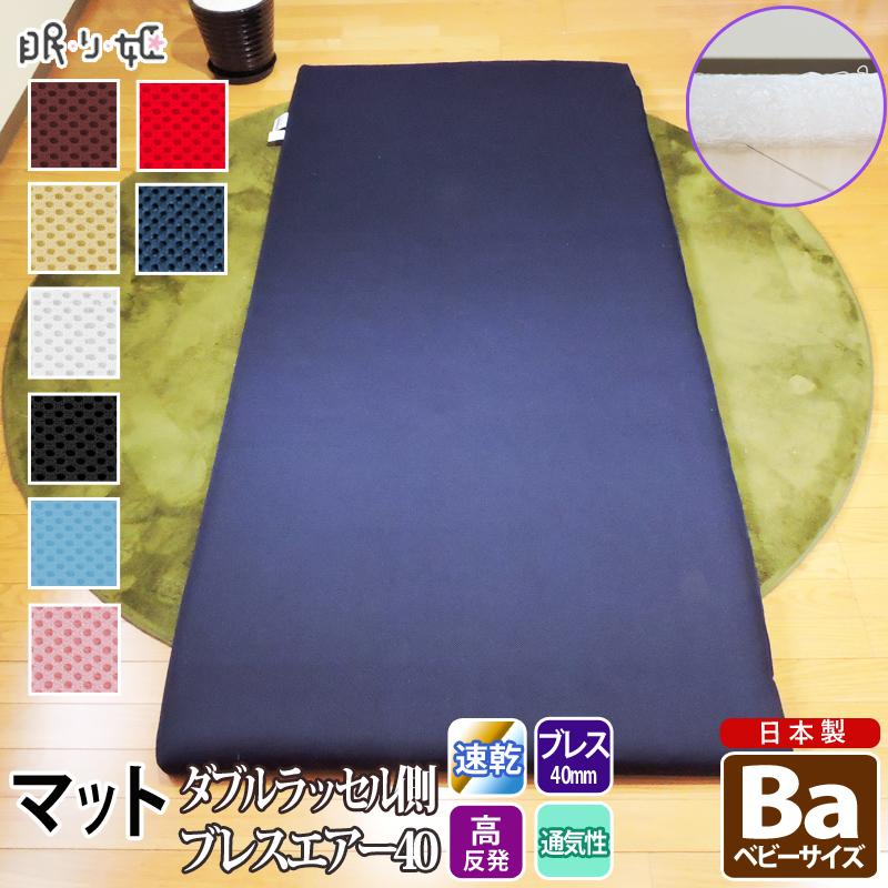 マットレス 洗える ジュニア ブレスエアー(R) ダブルラッセル 40mm 通気性 高反発 へたりにくい ポリエステル 100% 洗濯可 蒸れにくい 体圧分散 キッズ 子供用 敷布団 ベット マット 日本製 眠り姫 寝具 送料無料