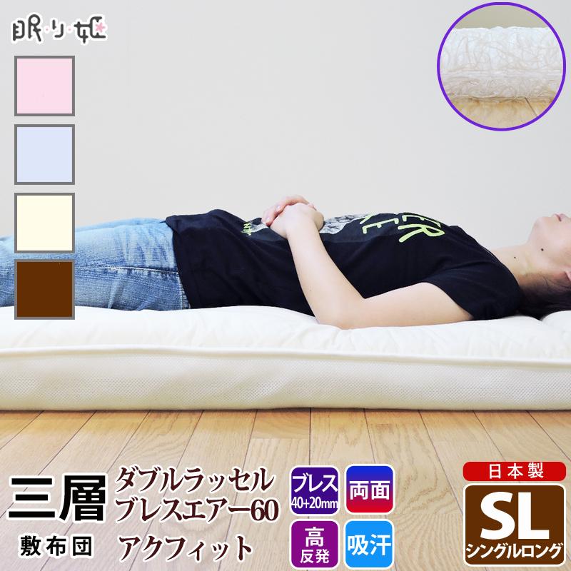 眠り姫 吸汗 マット 高反発 ダブルラッセル 寝具 シングルロング 40mm+20mm あくふぃっと 腰痛軽減 ふとん 防臭 敷き布団 送料無料 蒸れにくい ブレスエアー(R) 敷布団 抗菌 体圧分散 日本製 ぶとん 防ダニ