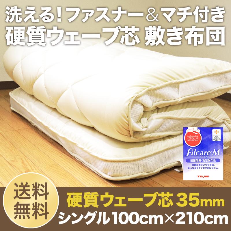 洗える 敷き布団【送料無料 日本製】シングルロング 100×210cm硬質 ウェーブ固芯使用 制菌加工L字ファスナー付き