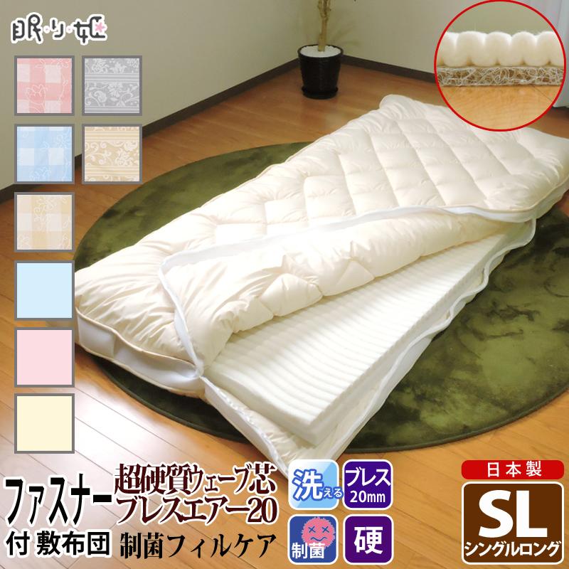 敷き布団 洗える シングルロング 制菌加工 ブレスエアー(R) 20mm 硬質 35mm ファスナー付 マチ付 高反発 体圧分散 腰痛軽減 へたりにくい 蒸れにくい 帝人 ロング 定番サイズ ふとん 日本製 眠り姫 寝具 送料無料 せいきん