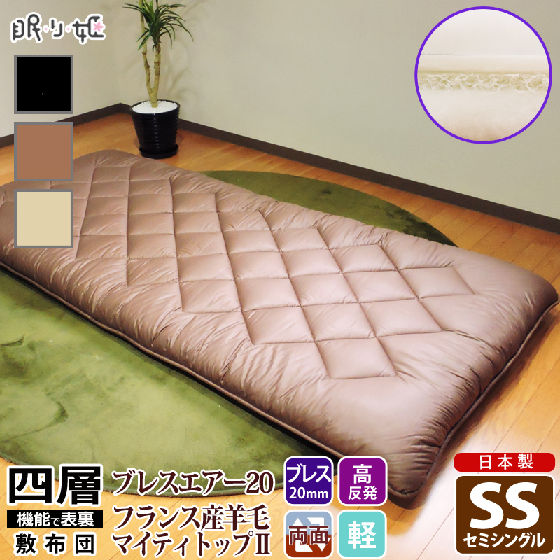 敷き布団 軽量 四層 セミシングル 羊毛混 ブレスエアー(R) シンプルカラー ポリエステル 高反発 オールシーズン 体圧分散 腰痛軽減 蒸れにくい ふとん 日本製 眠り姫 寝具 送料無料 ようもう