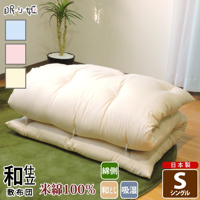 敷き布団 米綿100% シングル 綿100% 吸湿性 和ふとん 綿布団 無地 ふとん 日本製 眠り姫 寝具 送料無料 べいめん