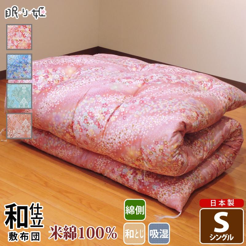 敷き布団 米綿100% シングル 花柄 綿100% サテン 吸湿性 和ふとん 綿布団 無地 ふとん 日本製 眠り姫 寝具 送料無料 べいめん