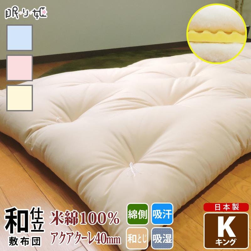 敷き布団 米綿100% キング ウレタン使用 綿100% へたりにくい 蒸れにくい 通気性 吸湿性 和ふとん 綿布団 ロング ゆったり 無地 ふとん 日本製 眠り姫 寝具 送料無料 べいめん