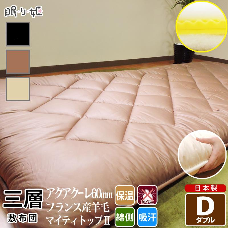 敷き布団 三層 ダブル 軽量 かさ高 羊毛混 防ダニ ウレタン シンプルカラー 通気性 固芯入 吸湿 保温 ウール ロング 四つ折り ふとん 日本製 眠り姫 寝具 送料無料 ようもう