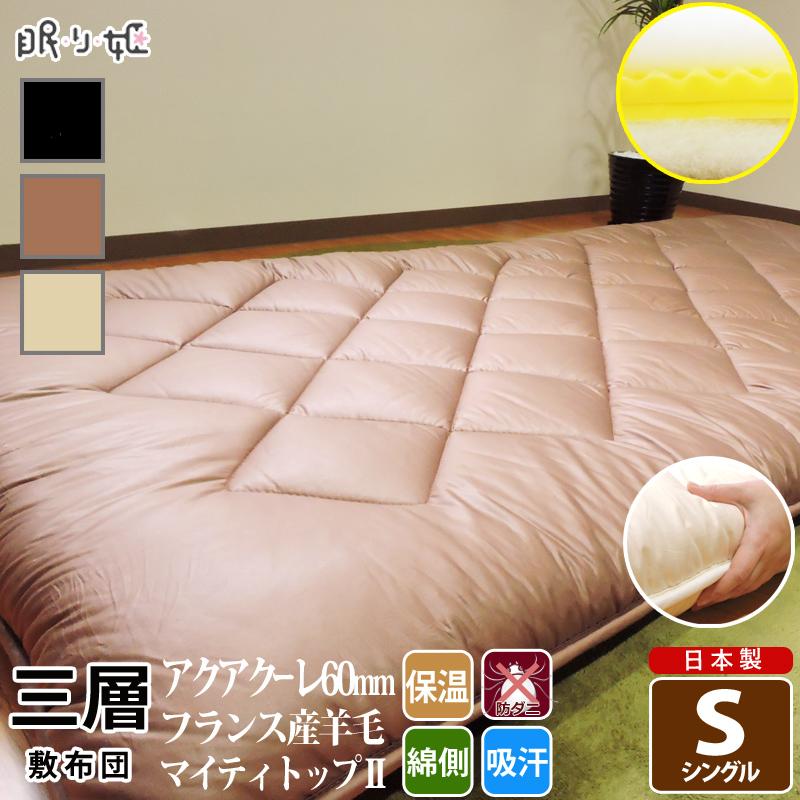 敷き布団 三層 シングル 軽量 かさ高 羊毛混 防ダニ ウレタン シンプルカラー 通気性 固芯入 吸湿 保温 ウール ふとん 日本製 眠り姫 寝具 送料無料 ようもう