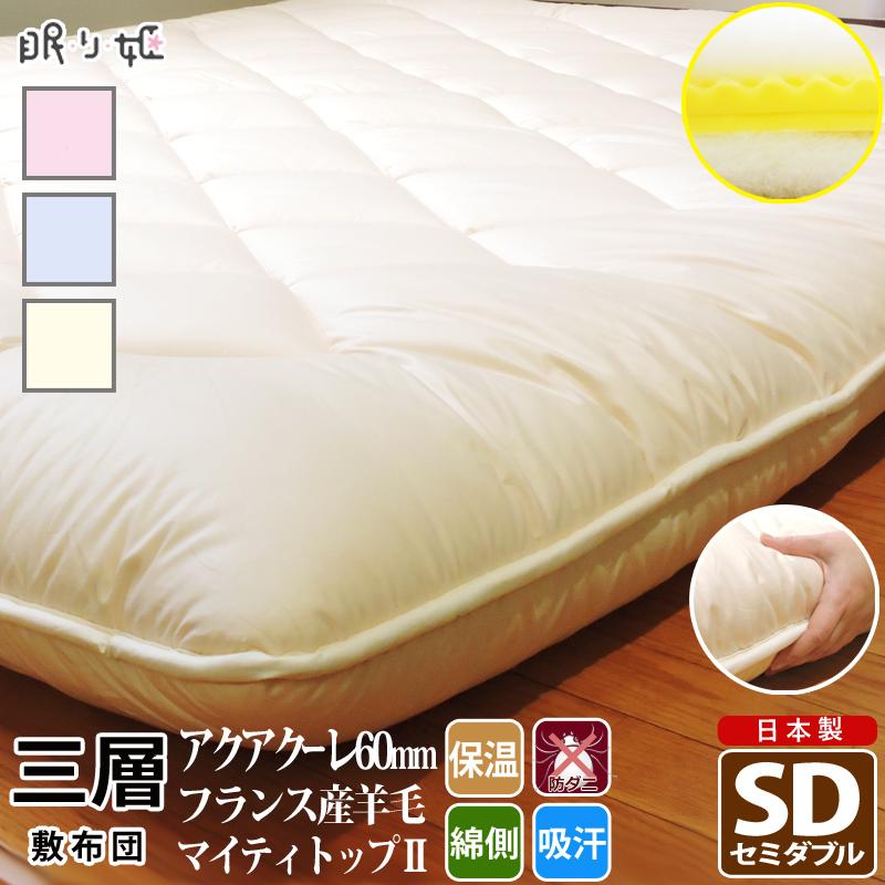 敷き布団 三層 セミダブル 軽量 かさ高 羊毛混 防ダニ ウレタン 通気性 固芯入 吸湿 保温 ウール ロング ふとん 日本製 眠り姫 寝具 送料無料 ようもう