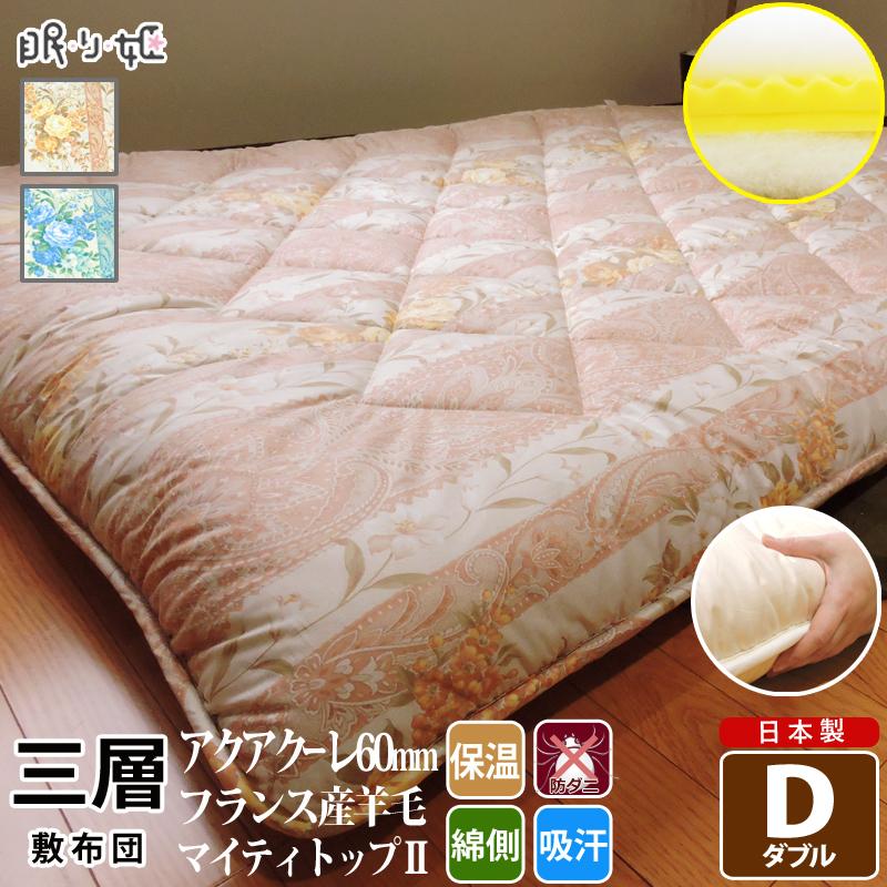 敷き布団 三層 ダブル 軽量 かさ高 羊毛混 防ダニ 柄生地 ウレタン 通気性 固芯入 吸湿 保温 ウール ロング ふとん 日本製 眠り姫 寝具 送料無料 ようもう