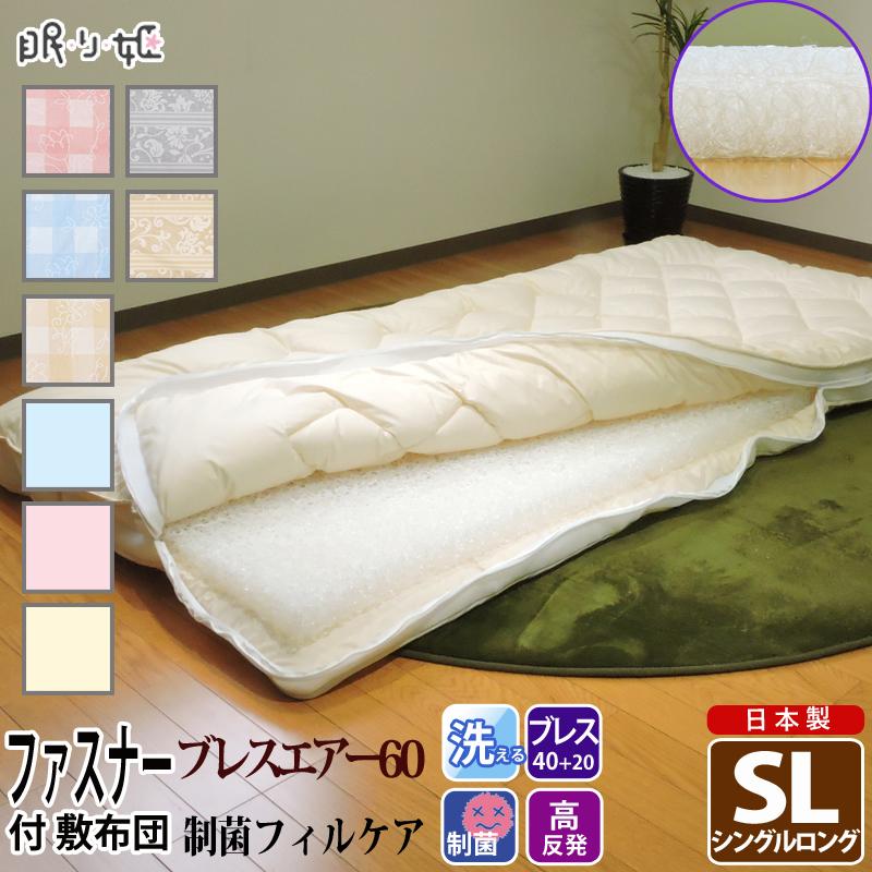 敷き布団 洗える シングルロング 制菌加工 ブレスエアー(R) 60mm ファスナー付 マチ付 高反発 体圧分散 腰痛軽減 蒸れにくい 帝人 ロング 定番サイズ ふとん 日本製 眠り姫 寝具 送料無料 せいきん