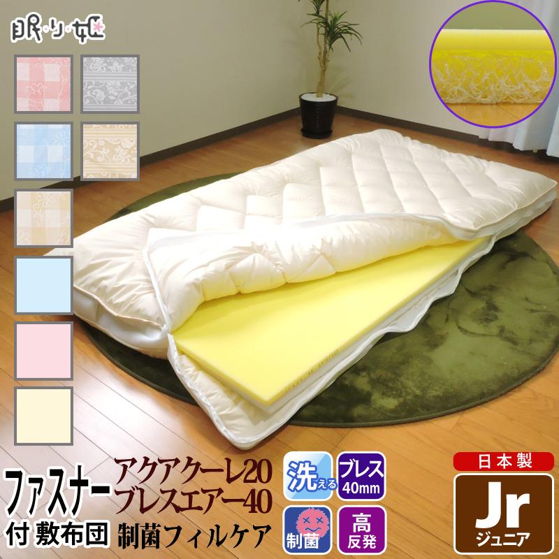 敷き布団 洗える ジュニア 制菌加工 ブレスエアー(R) 40mm ウレタン ファスナー付 マチ付 高反発 体圧分散 腰痛軽減 へたりにくい 蒸れにくい 帝人 キッズ 子供用 ふとん 日本製 眠り姫 寝具 送料無料 せいきん