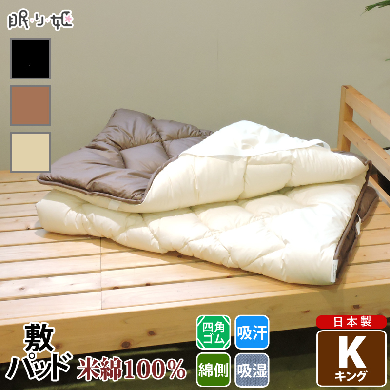 敷きパッド 米綿100% キング 吸湿性 シンプルカラー ふんわり 綿100% ロング ゆったり 敷布団 パッド 日本製 眠り姫 寝具 送料無料 べいめん ぶとん マット