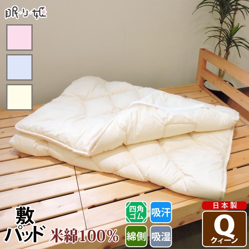 敷きパッド 米綿100% クイーン 吸湿性 ふんわり 綿100% ロング 広々 敷布団 パッド 日本製 眠り姫 寝具 送料無料 べいめん ぶとん マット