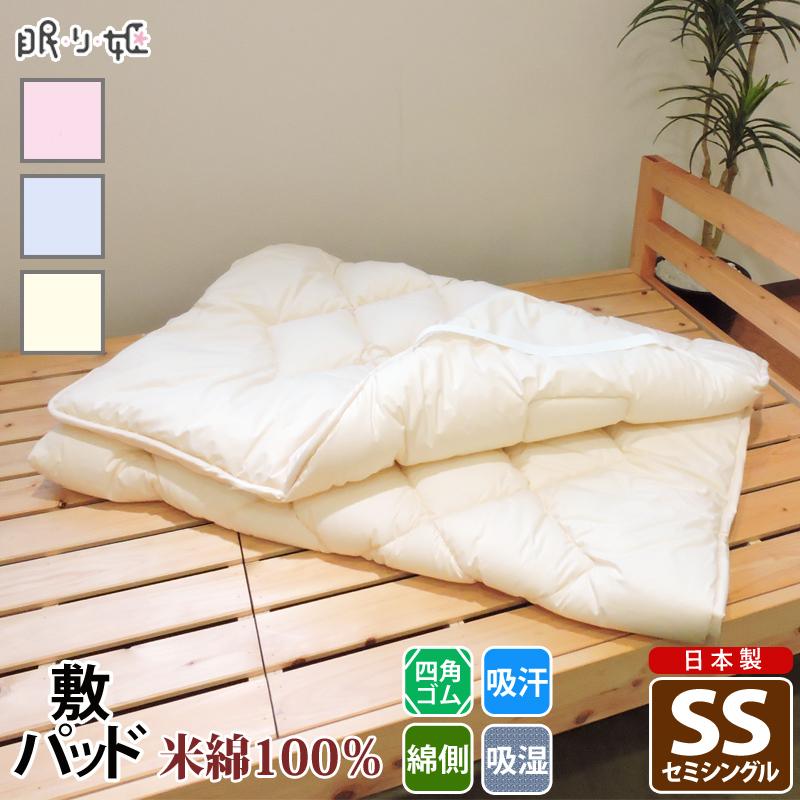 敷きパッド 米綿100% セミシングル 吸湿性 ふんわり 綿100% 敷布団 パッド 省スペース 日本製 眠り姫 寝具 送料無料 べいめん ぶとん マット