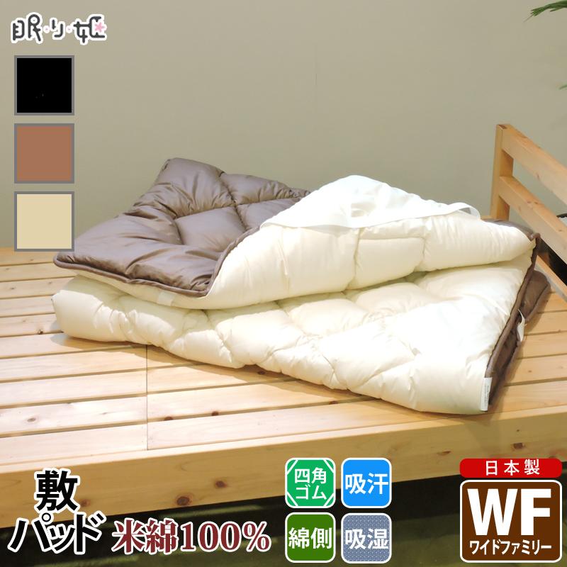 敷きパッド 米綿100% ワイドファミリー 吸湿性 シンプルカラー ふんわり 綿100% ロング ゆったり 敷布団 パッド 大きいサイズ 日本製 眠り姫 寝具 送料無料 べいめん ぶとん マット
