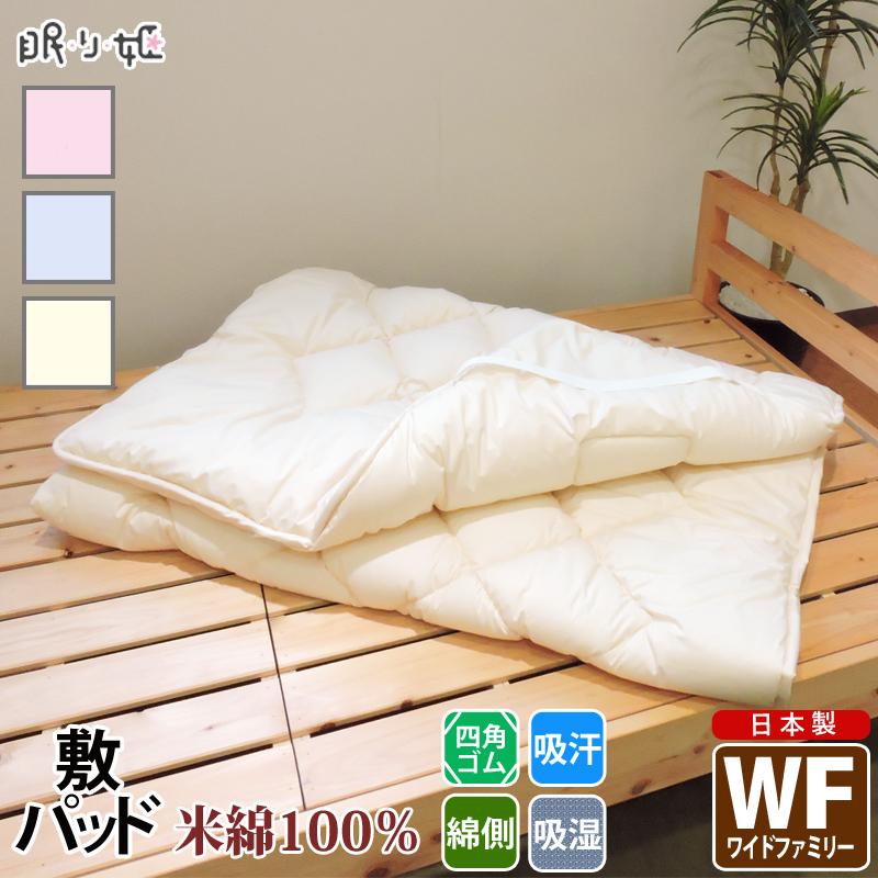 敷きパッド 米綿100% ワイドファミリー 吸湿性 ふんわり 綿100% ロング ゆったり 敷布団 パッド 大きいサイズ 日本製 眠り姫 寝具 送料無料 べいめん