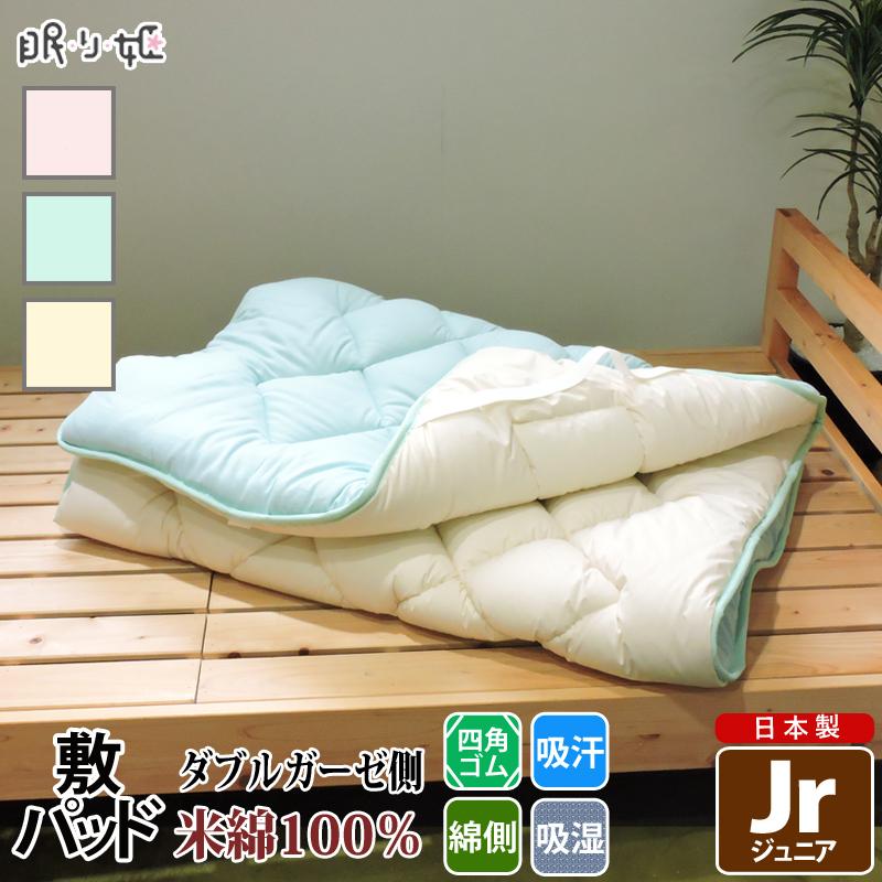 敷きパッド 米綿100% ジュニア ダブルガーゼ 吸湿性 ふんわり 綿100% キッズ 子供用 敷布団 パッド 柔らかい肌触り 日本製 眠り姫 寝具 送料無料 べいめん ぶとん マット