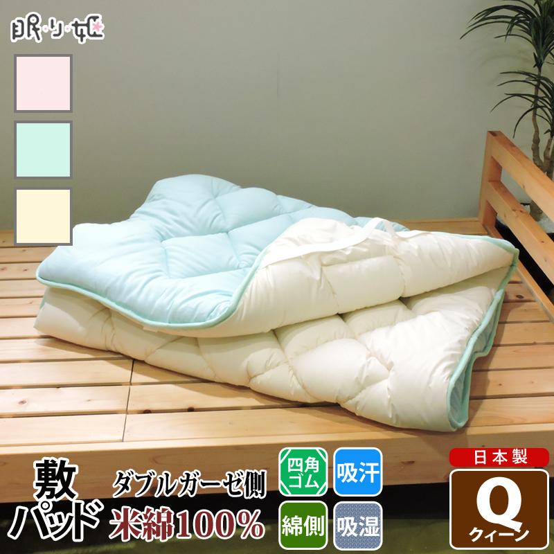 敷きパッド 米綿100% クイーン ダブルガーゼ 吸湿性 ふんわり 綿100% ロング 広々 敷布団 パッド 柔らかい肌触り 日本製 眠り姫 寝具 送料無料 べいめん ぶとん マット