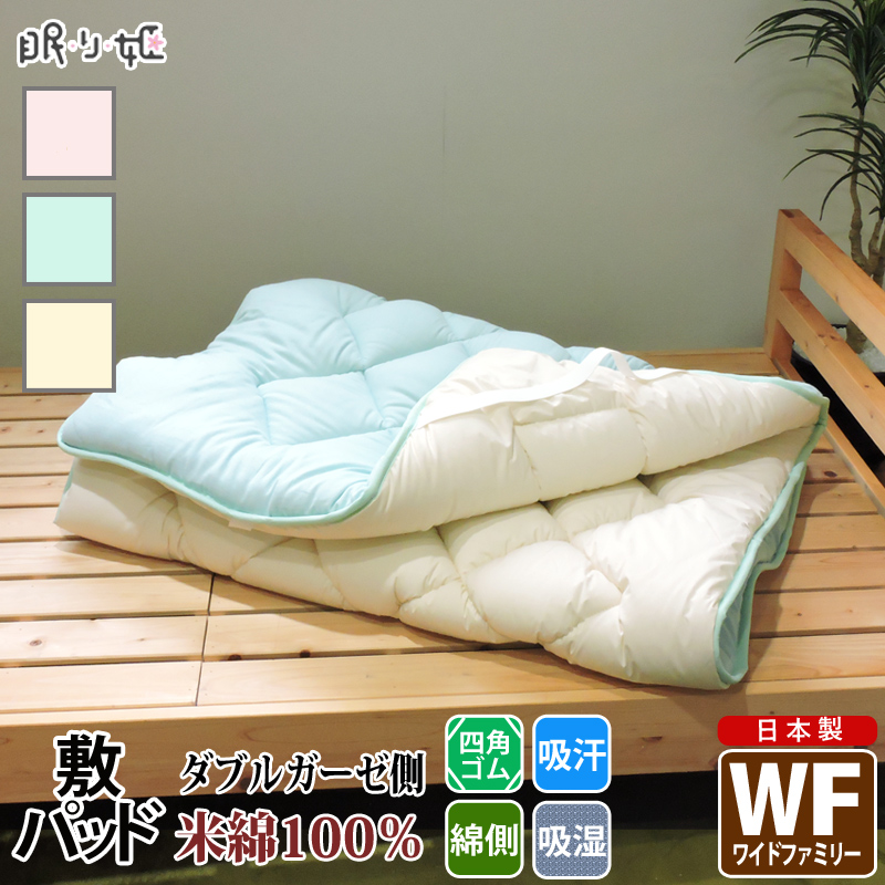 敷きパッド 米綿100% ワイドファミリー ダブルガーゼ 吸湿性 ふんわり 綿100% ロング ゆったり 敷布団 パッド 柔らかい肌触り 広々 大きいサイズ 日本製 眠り姫 寝具 送料無料 べいめん ぶとん マット