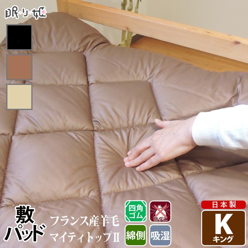 敷きパッド 羊毛混 キング シンプルカラー 吸湿性 暖かい ポリエステル混 綿100% ウール混 ロング ゆったり 敷布団 パッド 日本製 眠り姫 寝具 送料無料 ようもう