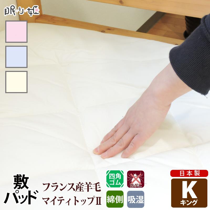 敷きパッド 羊毛混 キング 吸湿性 暖かい ポリエステル混 綿100% ウール混 ロング ゆったり 敷布団 パッド 日本製 眠り姫 寝具 送料無料 ようもう ぶとん マット