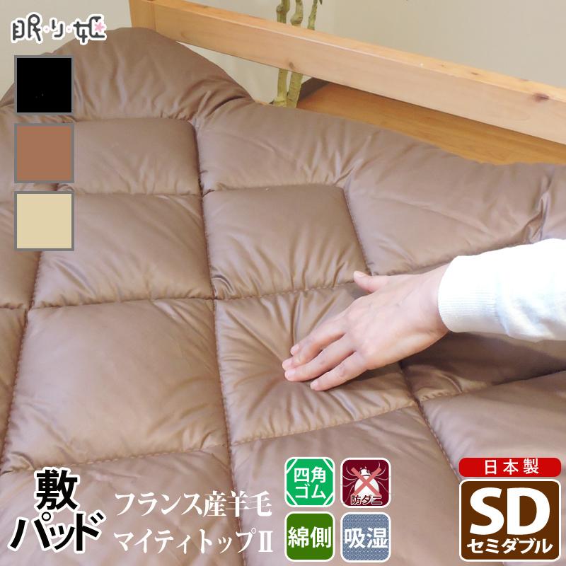敷きパッド 羊毛混 セミダブル シンプルカラー 吸湿性 暖かい ポリエステル混 綿100% ウール混 ロング 敷布団 パッド 日本製 眠り姫 寝具 送料無料 ようもう ぶとん マット