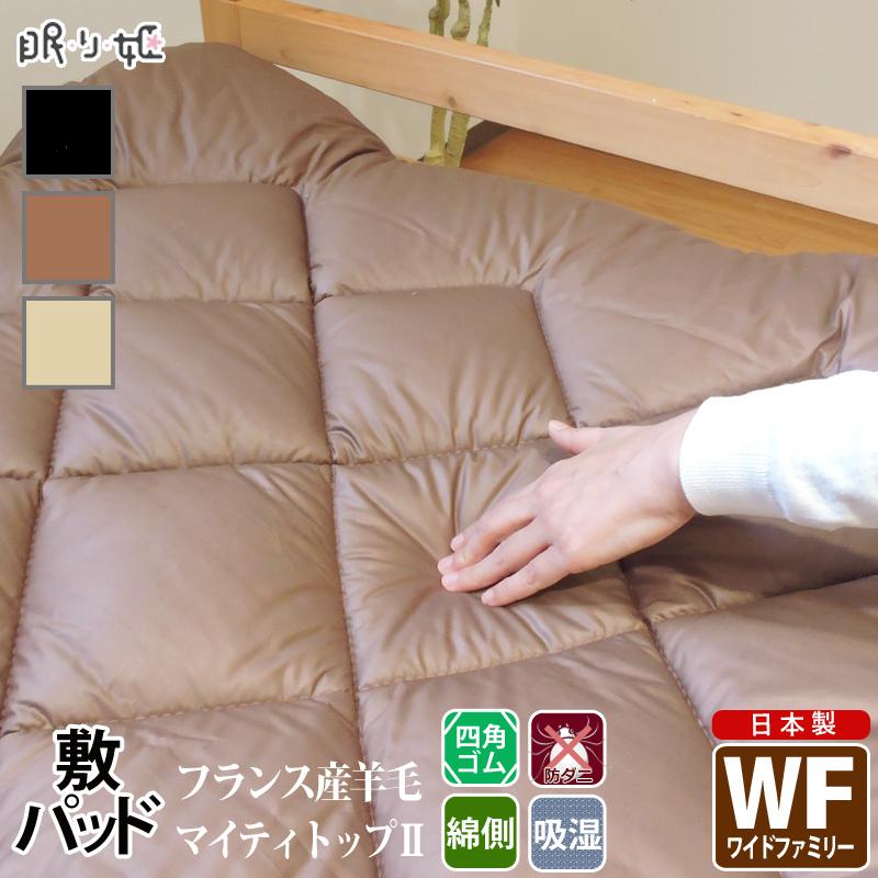 敷きパッド 羊毛混 ワイドファミリー シンプルカラー 吸湿性 暖かい ポリエステル混 綿100% ウール混 ロング ゆったり 広々 敷布団 パッド 大きいサイズ 日本製 眠り姫 寝具 送料無料 ようもう ぶとん マット