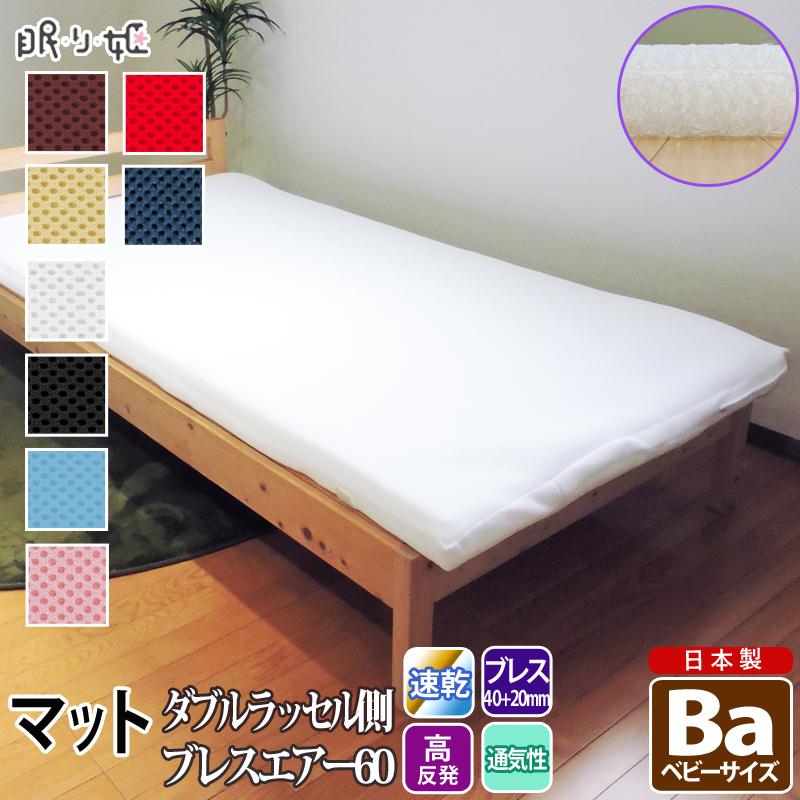 マットレス 洗える ベビー ブレスエアー(R) ダブルラッセル 60mm 通気性 高反発 へたりにくい ポリエステル 100% 洗濯可 蒸れにくい 体圧分散 敷布団 ベット マット 小さいサイズ 日本製 眠り姫 寝具 送料無料