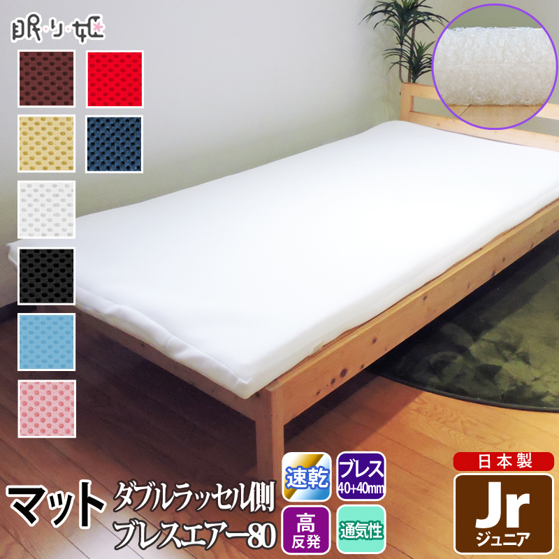 マットレス 洗える ジュニア ブレスエアー(R) ダブルラッセル 80mm 通気性 高反発 へたりにくい ポリエステル 100% 洗濯可 蒸れにくい 体圧分散 敷布団 ベット マット 小さいサイズ 子供 日本製 眠り姫 寝具 送料無料