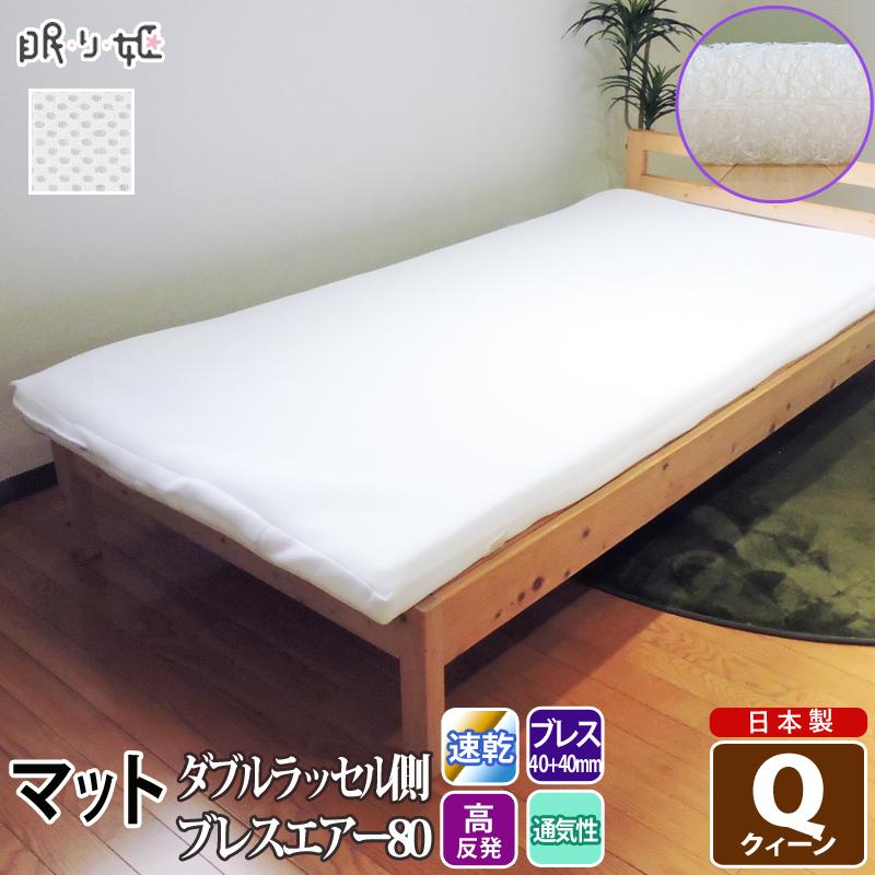 マットレス 洗える クイーン ブレスエアー(R) ダブルラッセル 80mm 通気性 高反発 へたりにくい ポリエステル 100% 洗濯可 蒸れにくい 体圧分散 洗濯可 ロング 敷布団 ベット マット 日本製 眠り姫 寝具 送料無料