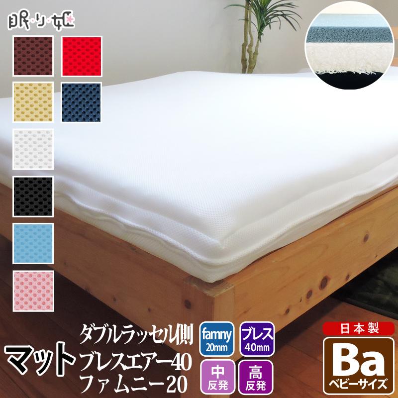 マットレス 選べる寝心地 ベビー ファムニー ブレスエアー(R) ダブルラッセル 通気性 中反発 高反発 へたりにくい ポリエステル 100% リバーシブル 蒸れにくい 体圧分散 洗濯可 敷布団 ベット マット 小さいサイズ 日本製 眠り姫 寝具 送料無料