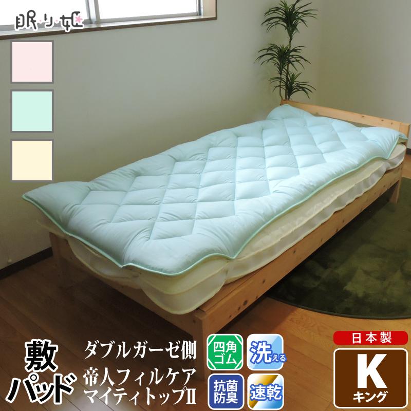 敷きパッド 洗える キング ダブルガーゼ 制菌加工 帝人 フィルケア 綿100% 洗濯可 ロング 柔らかい肌触り ゆったり 敷布団 パッド 日本製 眠り姫 寝具 送料無料 せいきん
