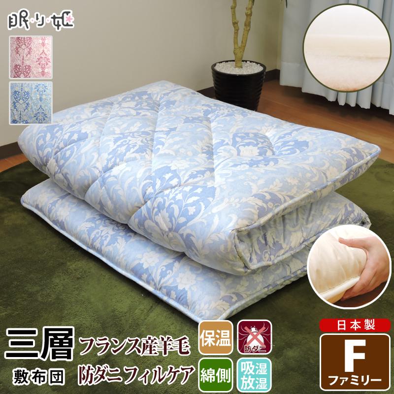 敷き布団 三層 ファミリー かさ高 羊毛混 防ダニ 柄生地 ポリエステル 固芯入 ウール ロング ゆったり ふとん 日本製 眠り姫 寝具 送料無料 ようもう