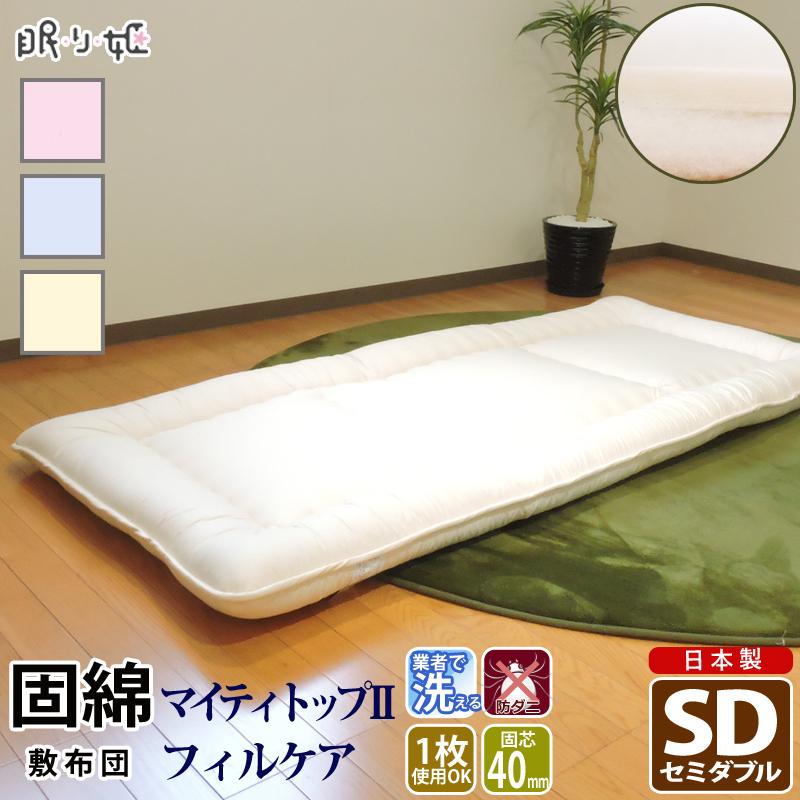敷き布団 洗える セミダブル 防ダニ 抗菌 防臭 ポリエステル 固芯入 帝人 ロング ふとん アレルギー対策 日本製 眠り姫 寝具 送料無料