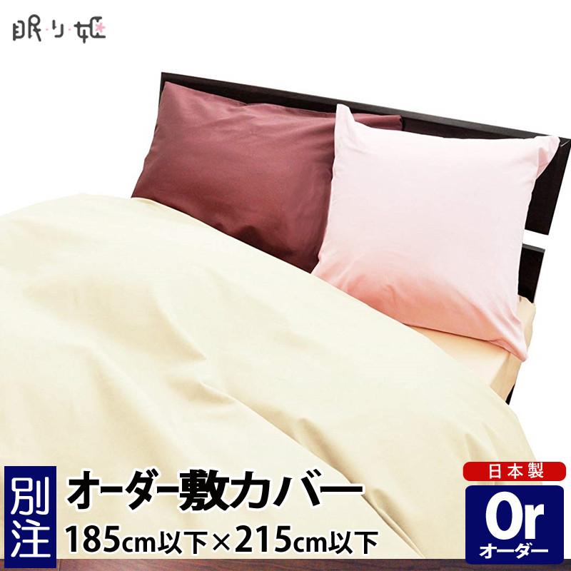 オーダーメイド 敷布団カバー185×215cm 以下 日本製 綿100% 別注 サイズ変更可