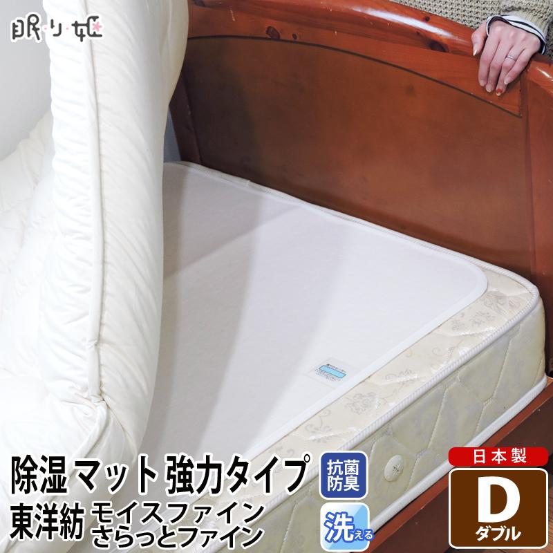 除湿 マット ウォッシャブル ダブルさらっとファイン ダブル 130×180cmモイスファイン 東洋紡防かび 消臭 洗える