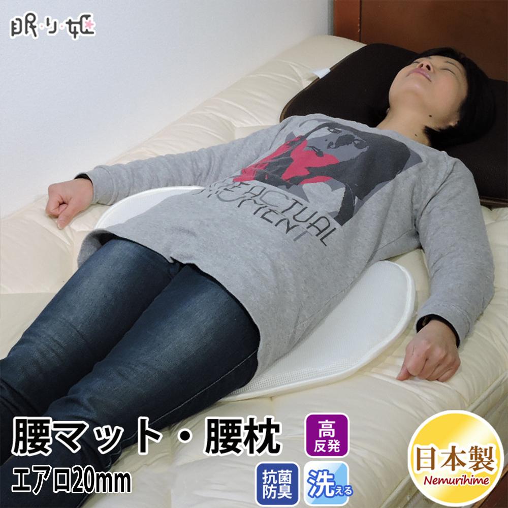 高反発クッションが腰をやさしくサポートします 腰枕 在庫一掃 信頼 腰痛 日本製 洗える 三次元スプリング構造体 67×50×3cmソフトタイプ20mm エアロ高反発 腰マット