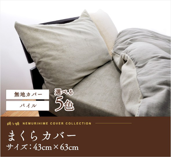 Pillow Cover 100 Cotton Pile Terry Cloth Case 43cmx63cm With Zipper Solid Color