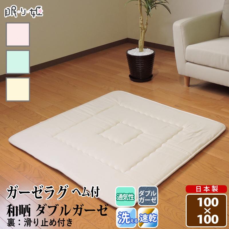 ガーゼラグ ダブルガーゼ 100×100 和晒 無地 正方形 綿100% ふんわり 柔らかい 滑り止め付 二重ガーゼ ラグ 寝具 インテリア 日本製 送料無料