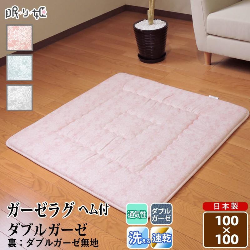ガーゼラグ ダブルガーゼ 100×100 クラリス 花柄 正方形 綿100% ふんわり 柔らかい 二重ガーゼ ラグ 寝具 インテリア 日本製 送料無料