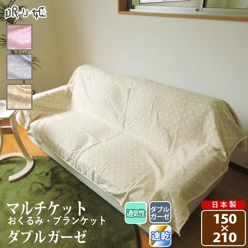優先配送 150×210cm マルチケット 肌掛 ダブルガーゼ シングルロング 長方形 水玉 ドット柄 綿100% 柔らかい 軽い ふんわり 寝具 日本製 送料無料 新品未使用 掛布団 二重ガーゼ