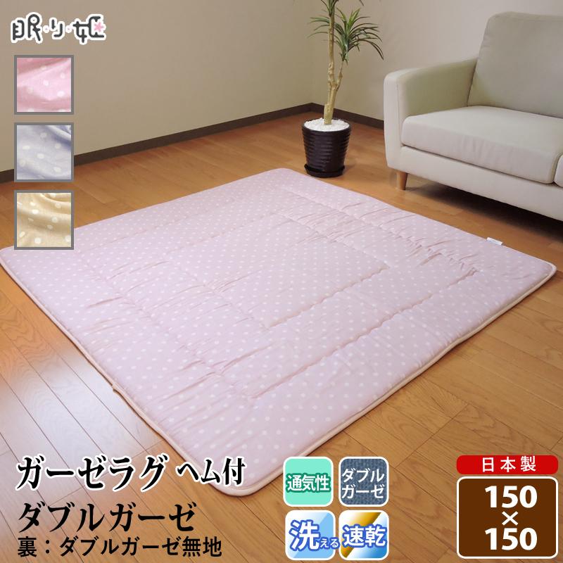 ガーゼラグ ダブルガーゼ 150×150 水玉 ドット柄 正方形 綿100% ふんわり 柔らかい 二重ガーゼ ラグ 寝具 インテリア 日本製 送料無料