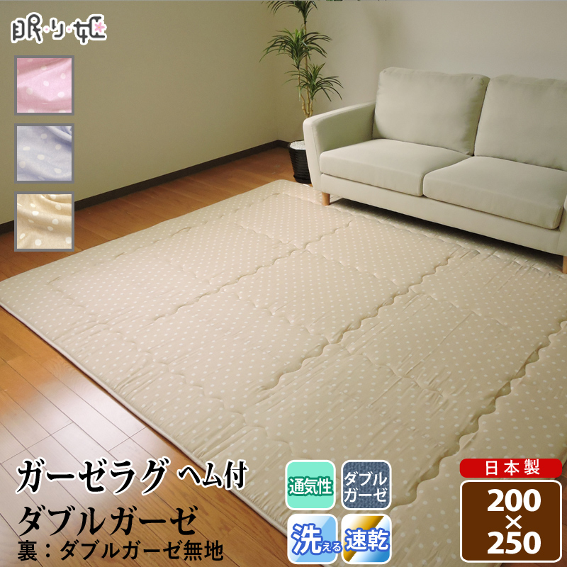 ガーゼラグ ダブルガーゼ 200×250 水玉 ドット柄 長方形 綿100% ふんわり 柔らかい 二重ガーゼ ラグ 寝具 インテリア 日本製 送料無料