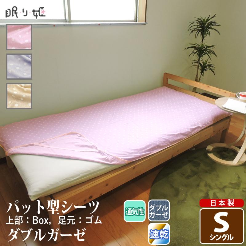 パット型 敷き布団シーツ ダブルガーゼ シングル 水玉 ドット柄 綿100% ふんわり 柔らかい 二重ガーゼ カバー 敷パッド 布団カバー 寝具 ずれにくい 日本製 送料無料