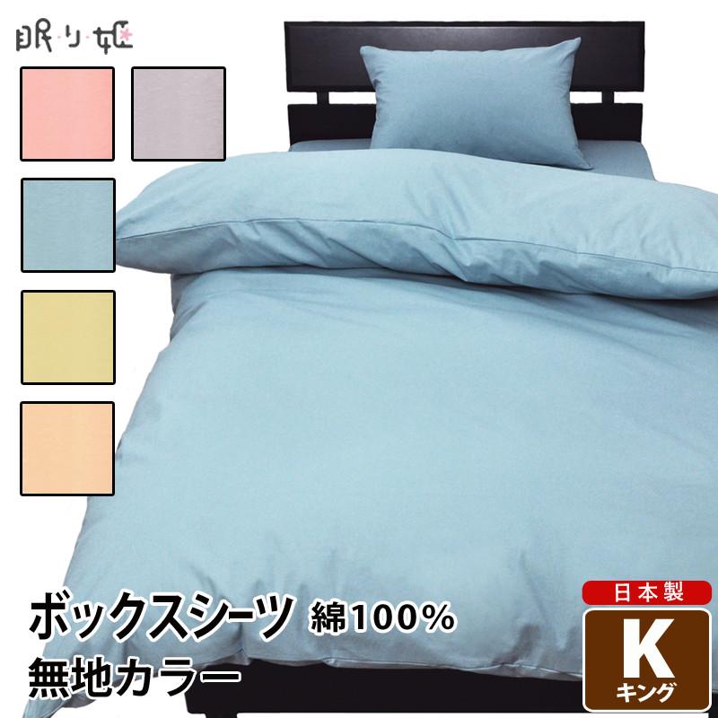シーツ ボックスタイプ キング用 日本製 綿100% ボックスシーツキング 180cm×200cm×30cm 無地カラー