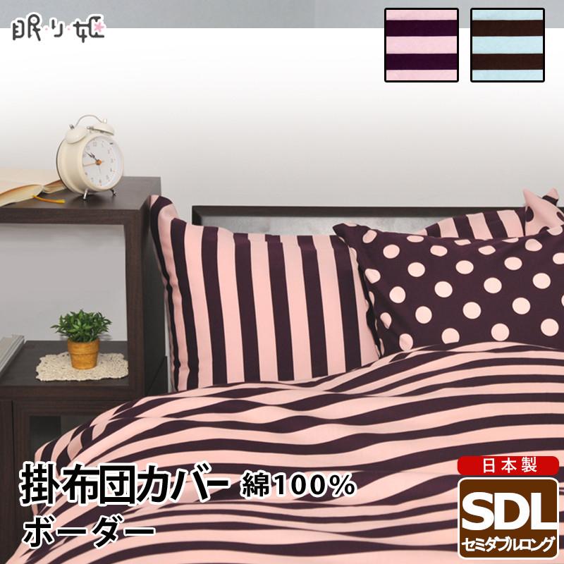 掛け布団カバー セミダブル用 日本製 綿100% 掛カバー セミダブルロング170cm×210cm ボーダー